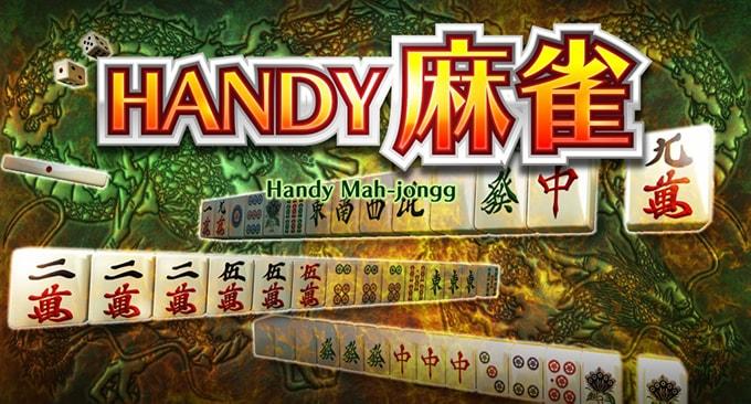 ついたてで注目を集めたNintendo Switchソフト「HANDY麻雀」が配信開始!