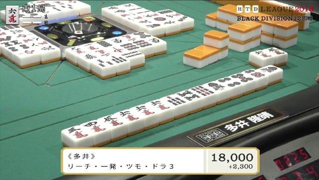 RTD2018_BL9-12回戦_30_R