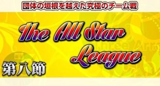 【3/15(木)11:00】究極のチーム戦 The All Star League 第8節