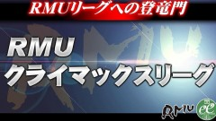 RMUクライマックスリーグ_i-min