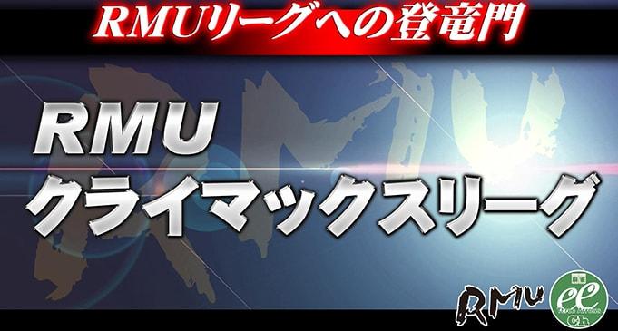 【3/18(日)11:00】RMU・2017後期クライマックスリーグ2日目
