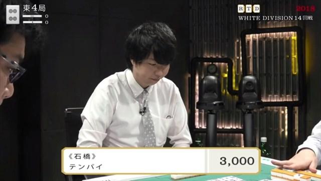 RTD2018_WHITE_13-16回戦_7_R