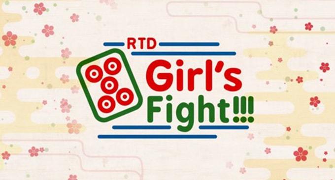 最も強い女流雀士が決まる!『RTD Girl's Fight3』「AbemaTV」にて全対局を独占生中継!