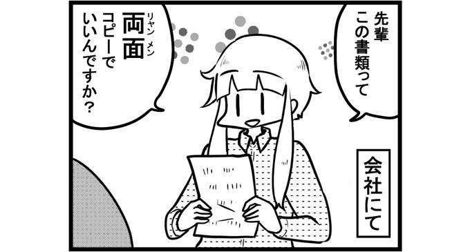 第1055話 女流雀士投稿ちゃんとコピー