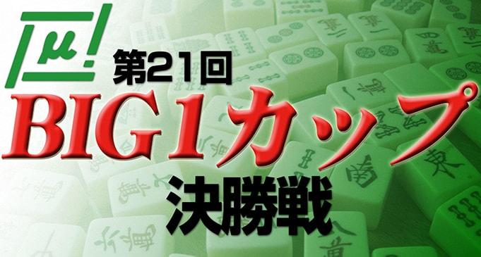 【3/21(水)13:00】第21回BIG1カップ決勝