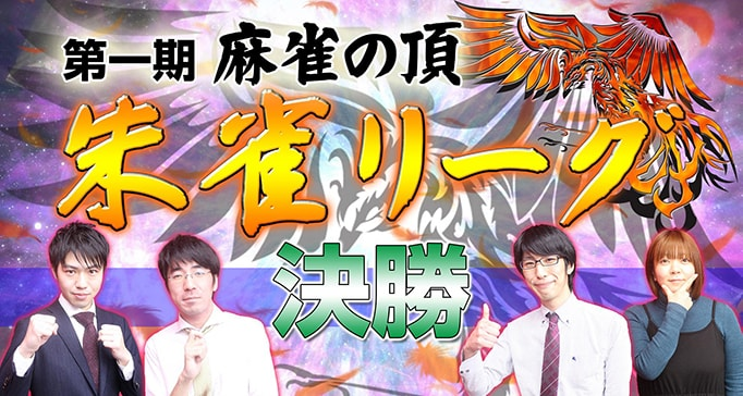 【3/23(金)14:00】麻雀の頂 朱雀リーグ決勝