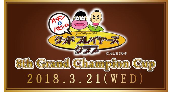 【3/21(水)13:00】第8回GPCグランドチャンピオンカップ