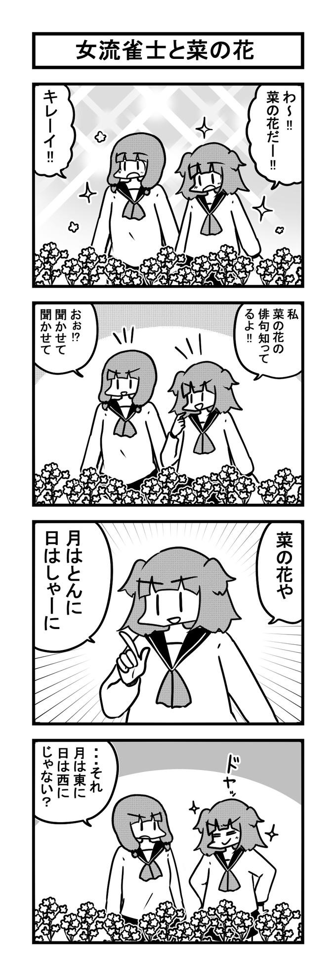 1062女流雀士と菜の花-min