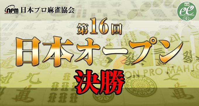 【3/25(日)11:00】日本プロ麻雀協会・第16回日本オープン決勝