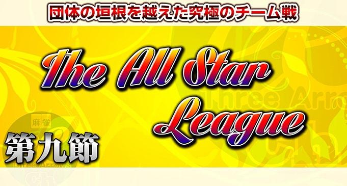 【3/28(水)11:00】究極のチーム戦 The All Star League 最終節