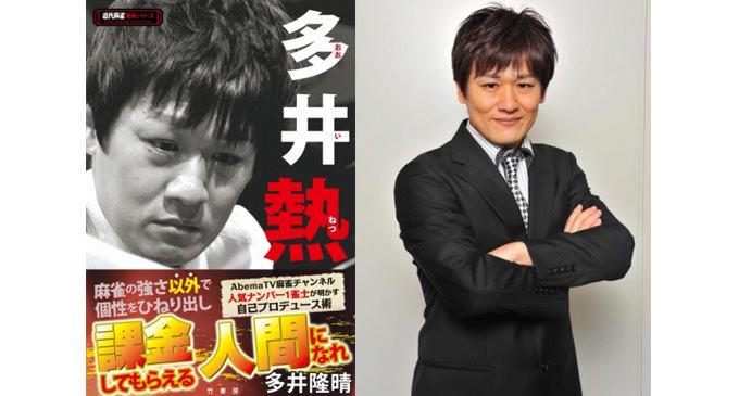 『多井熱』発売記念 多井隆晴がなんでも答えるトークショー 4/16(月)に開催!