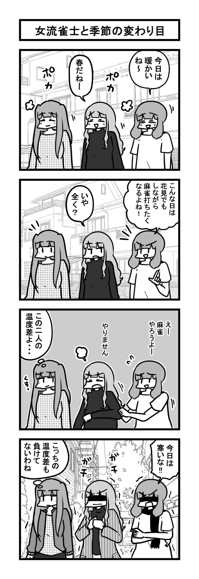1067女流雀士と季節の変わり目-min