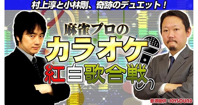 【4/2(月)16:30】麻雀プロのカラオケ紅白歌合戦【スリアロスペシャルウィーク1日目】