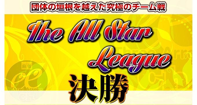 【4/7(土)14:00】究極のチーム戦 The All Star League 決勝戦【スリアロスペシャルウィーク6日目】
