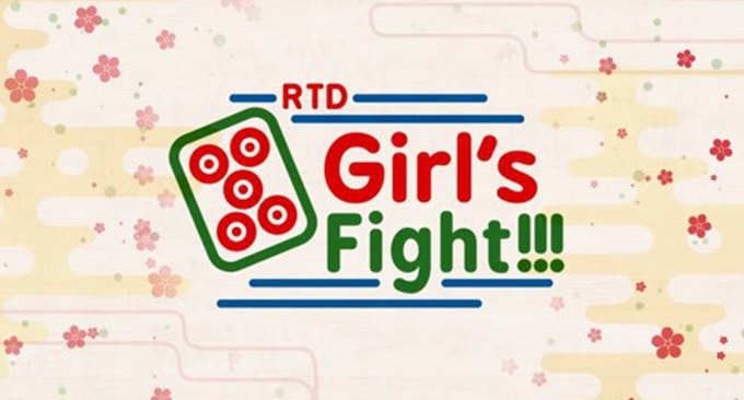 【4/8(日)18:00】RTD Girl's Fight3 予選B卓