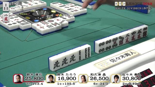 RTD2018_WHITE_19-22回戦_4_R