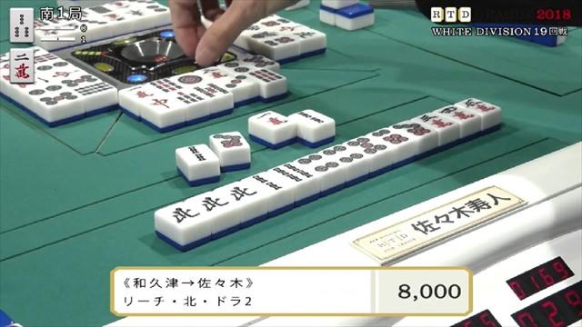 RTD2018_WHITE_19-22回戦_5_R