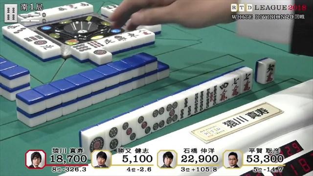 RTD2018_WHITE_19-22回戦_19_R