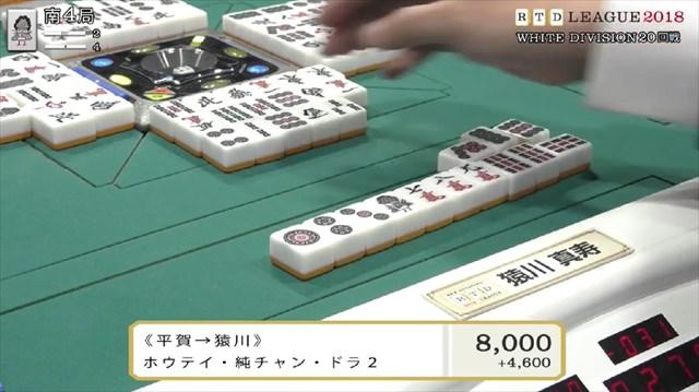 RTD2018_WHITE_19-22回戦_24_R