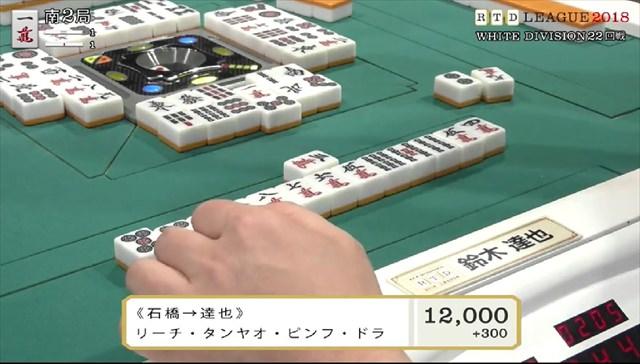 RTD2018_WHITE_19-22回戦_27_R