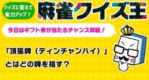 【麻雀クイズ王】 「マージャン」の説明に「清代に流行、日本には○○末期に伝わった」とある。○○に入るのは?