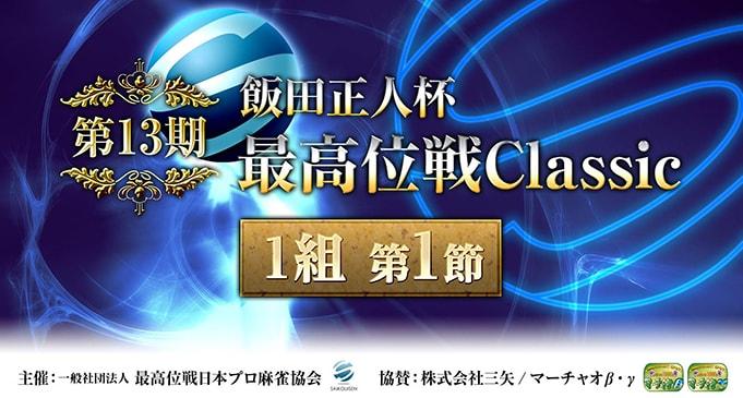 【4/11(水)12:00】第13期飯田正人杯・最高位戦Classic 1組 第1節