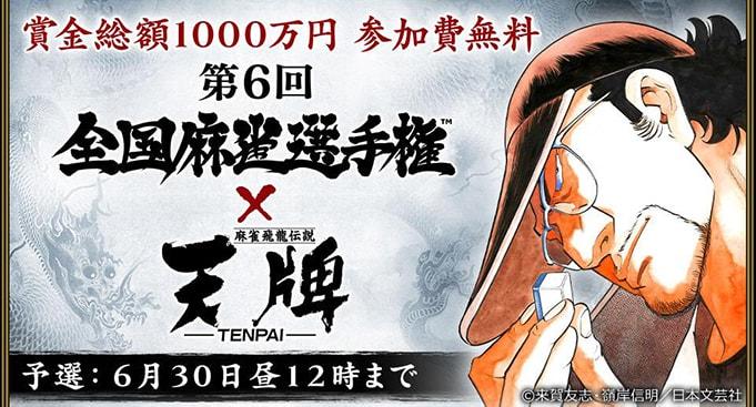【4/19(木)15:00】第6回全国麻雀選手権 プロ選抜部門 予選D・E・F卓