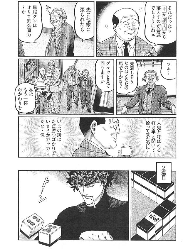 0515_mukoubuchi_03-min