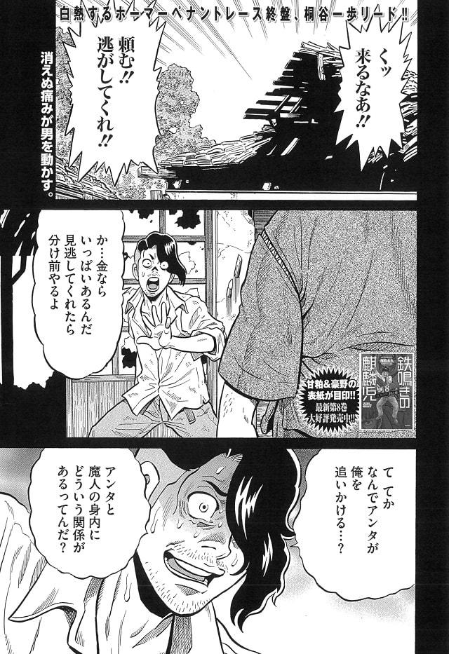 0515_kirinji_01-min