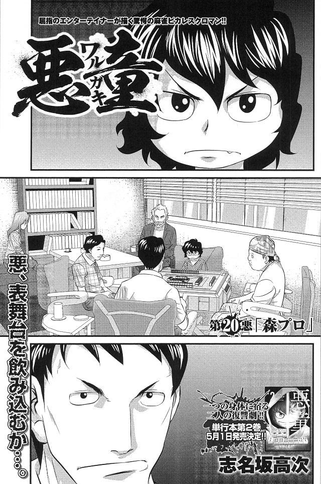 0515_warugaki_01-min