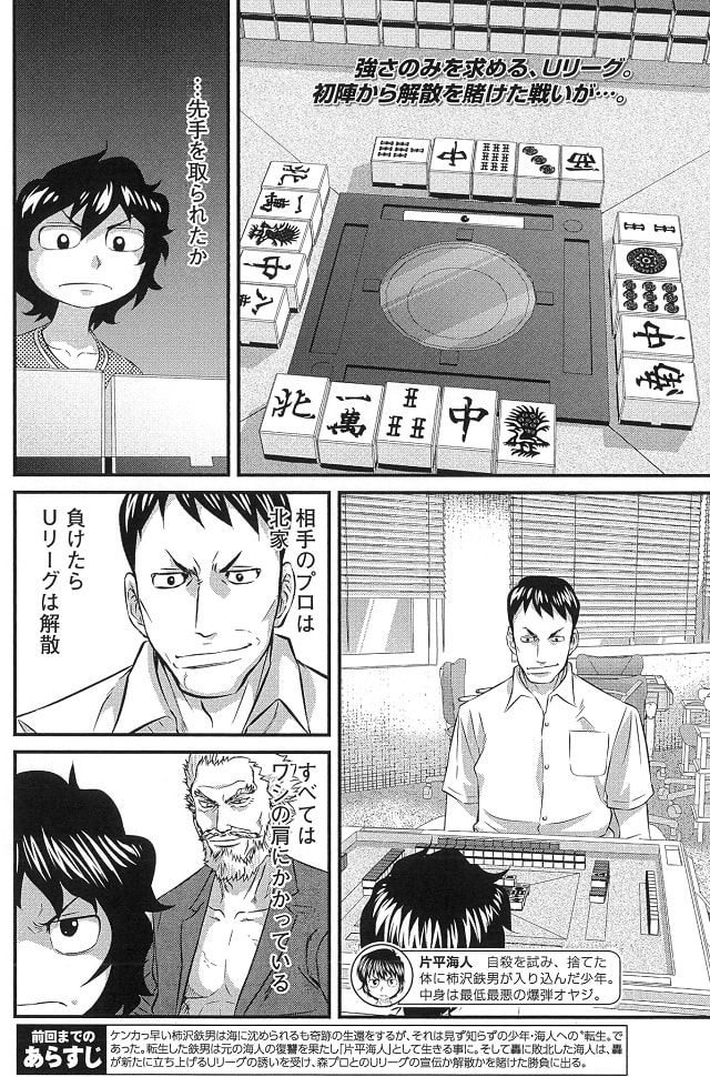 0515_warugaki_02-min
