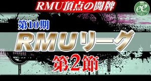 【4/20(金)20:00】第七期 天鳳名人戦 第十節