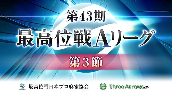 【4/22(日)11:00】第43期最高位戦Aリーグ 第3節