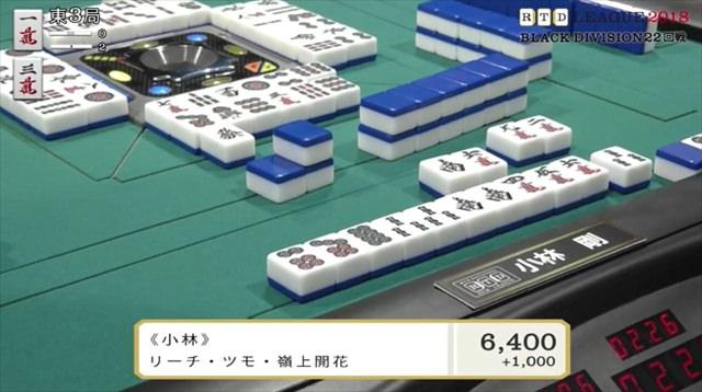 RTD2018_BL21-24回戦_12_R