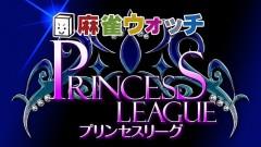 プリンセスリーグ_i-min