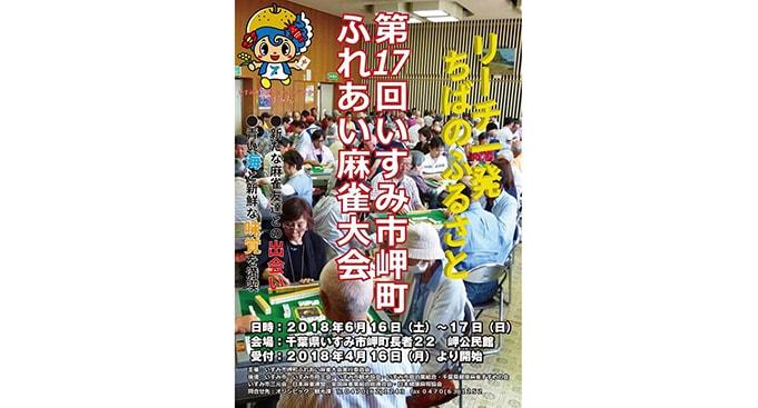 第17回 いすみ市岬町ふれあい麻雀大会 6月16日・17日開催