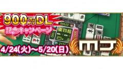 900万DL記念キャンペーン_i