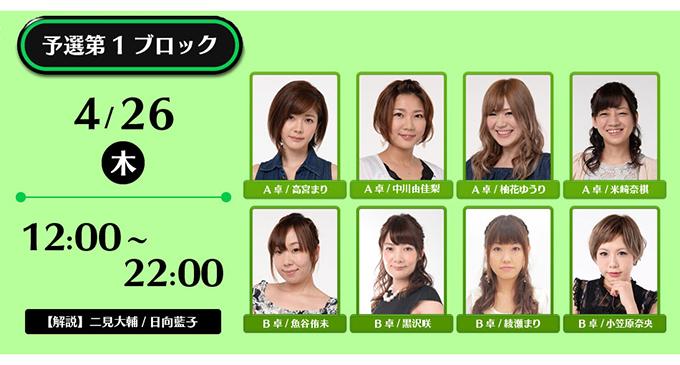 第14回カボクイーンカップ予選第1ブロック dTVチャンネル™の「MONDO麻雀TV」にて4/26(木)10時間無料生配信!