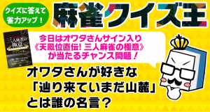 【麻雀クイズ王】青天井ルールで親の50符8ハンは何点?【解答編】
