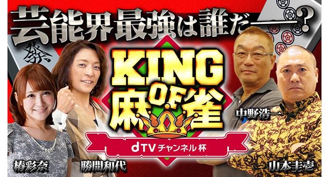 著名人のナンバーワン雀士は誰だ!? dTVチャンネル杯 KING of 麻雀 4月28日(土)18時開幕!