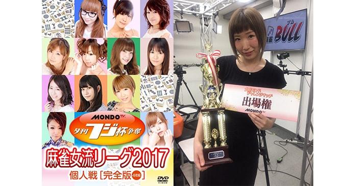 夕刊フジ杯争奪 麻雀女流リーグ2017 個人戦DVD発売!水瀬夏海プロの優勝記念イベントを渋谷HMVで6月3日(日)12時より開催!