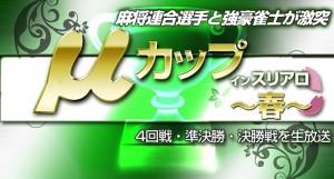 麻雀が楽しめるデイサービス施設「ウェルチャオ」が綾瀬に7月2日オープン!