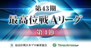 【5/4(金)15:00】麻将連合 μカップinスリアロ~春~