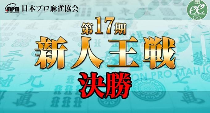 【5/6(日)11:00】日本プロ麻雀協会・第17期 新人王戦決勝