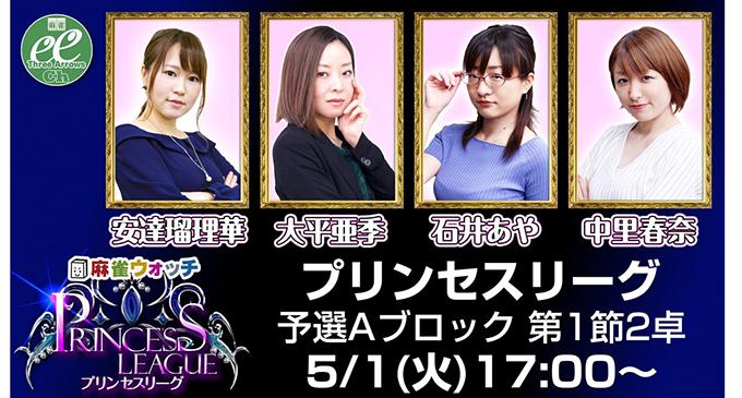 石井あやと大平亜季が2トップで好スタート / 麻雀ウォッチ プリンセスリーグ第1節・2卓