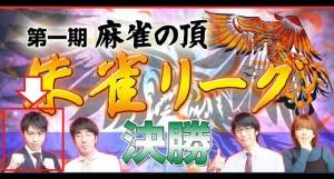「2018年、私のイチオシ」 第1期 麻雀の頂・朱雀リーグ決勝 男澤寛太観戦記