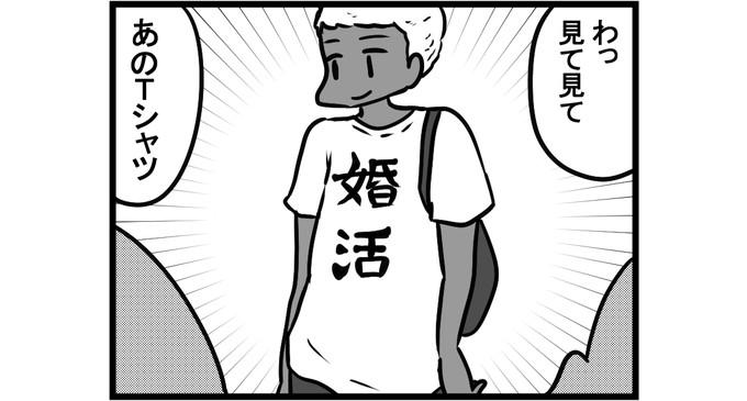 第1102話 女流雀士とTシャツ