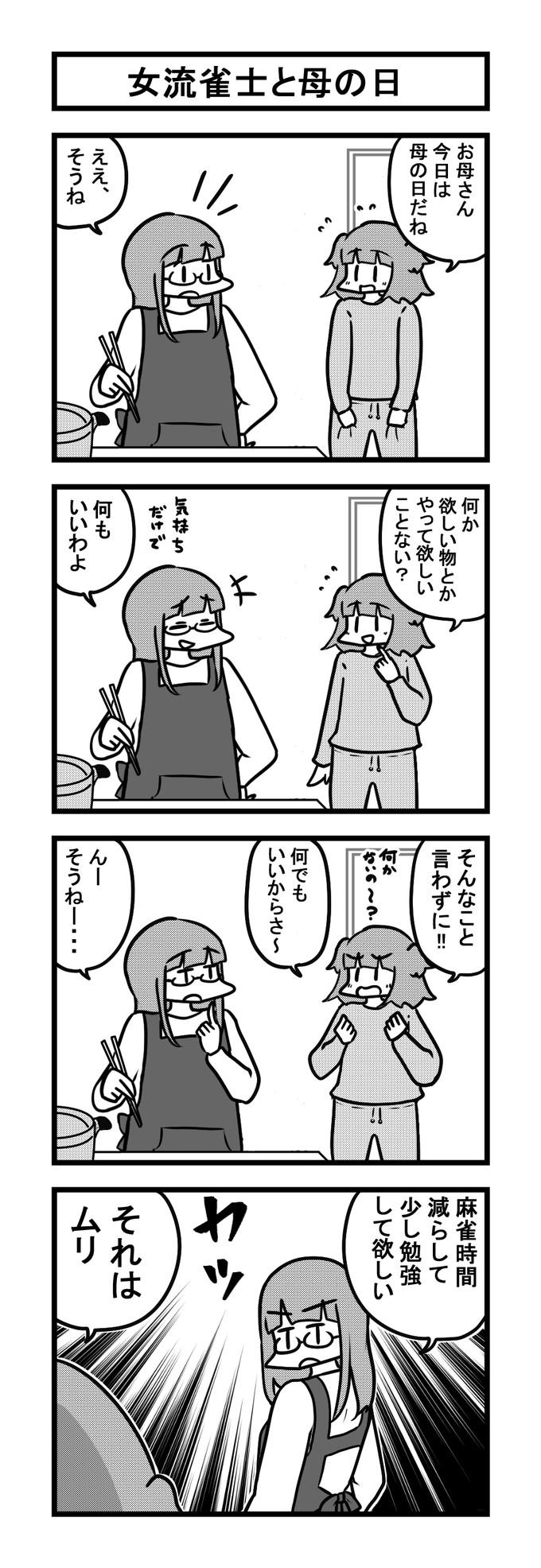 1103女流雀士と母の日-min-1