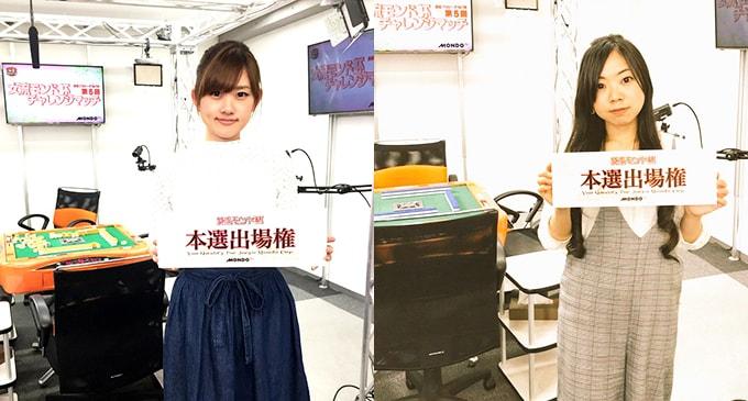 日向藍子、西嶋ゆかりが女流モンド杯出場へ/第5回女流モンドチャレンジマッチ