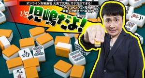 【1/12(金)11:00】zeRoから始める麻雀生活#1【天鳳】